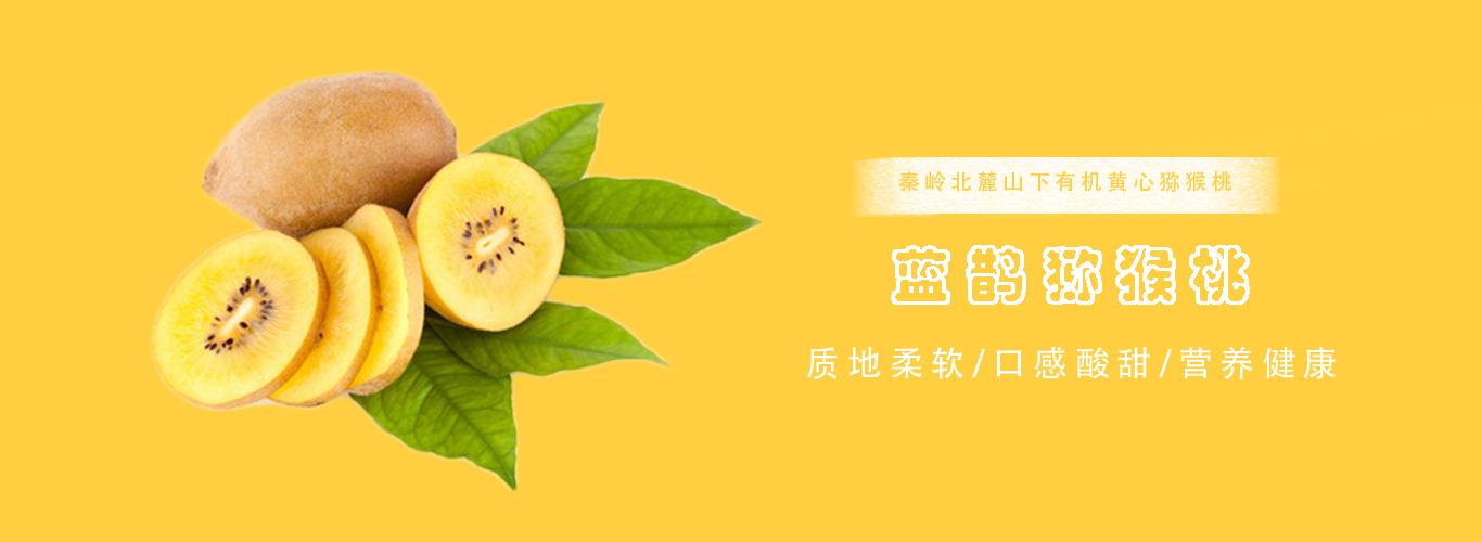 杨凌猕猴桃